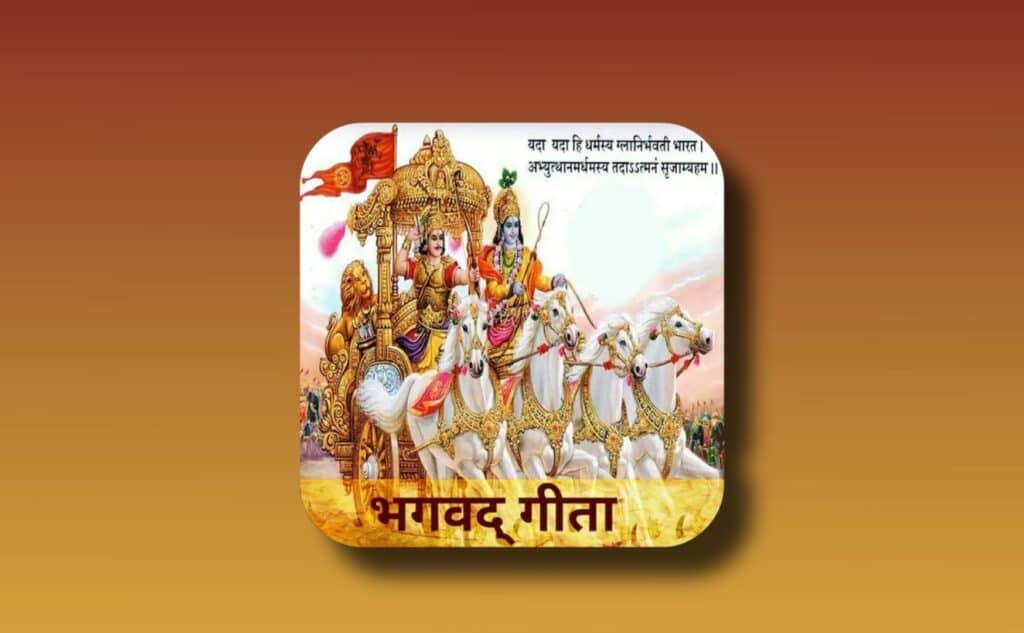 Bhagavad Gita Premium Apk